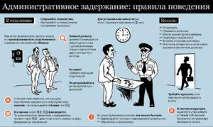 Если сотрудники полиции незаконные действия что делать
