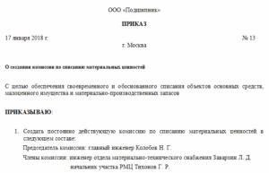 Нужен ли приказ о назначении комиссии на списание тмц