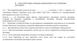 Пролонгация если договор поставки действует до полного исполнения обязанностей сторон