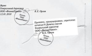 Как сшивать копии документов образец