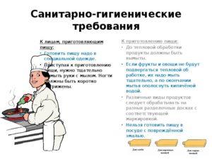 Если нарушены санитарные нормы что составляется на повара