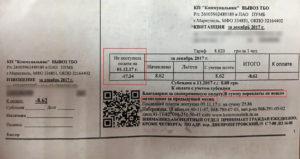 Жкх вывоз мусора нормативы оплата