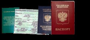 Как ускорить получение паспорта рф по госпрограмме