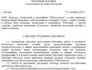 Образец договора по совместительству с бухгалтером