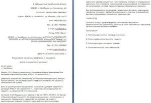 Возражения на исковое заявление о взыскании задолженности по кредиту пример