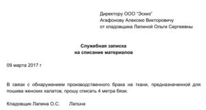Служебная записка на списание материальных ценностей бланк