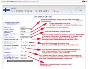 Как заполнять анкету на финскую визу на ребенка