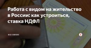 Работник с видом на жительство в россии ндфл