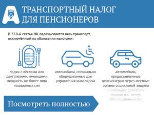 Петрозаводск надо ли пенсионерам платить транспортный налог