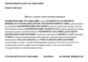 Письмо о замене одних запасных часетй на другие