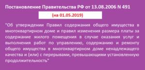 Постановление правительства рф 491 с изменениями 2020