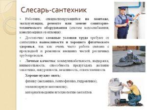 Единым квалификационным справочником должностей слесарь сантехник