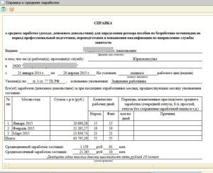 Справка о среднем заработке для суда образец