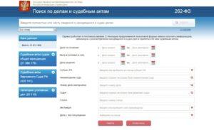 Как найти решение суда по номеру исполнительного листа онлайн