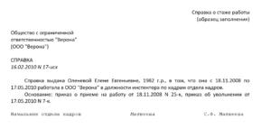 Справка о подтверждении стажа образец 2002 года
