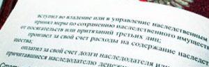 Закон о наследстве в лнр