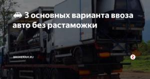 Как ввезти авто без растаможки в россию