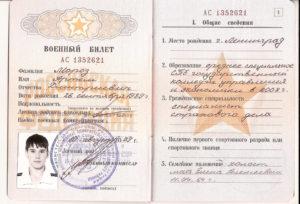 Нужно ли военный билет для получения прав