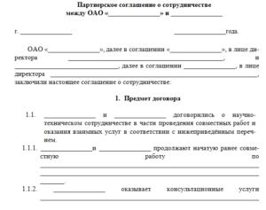 Договор между партнерами о совместном ведении бизнеса
