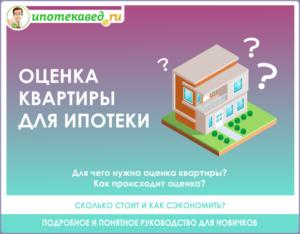 Когда необходимо делать оценку квартиры в новостройке при ипотеке