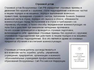 Ст 26 строевой устав