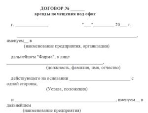 Образец договора аренды места в офисе