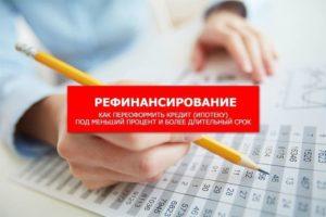 Можно ли переоформить ипотеку под меньший процент