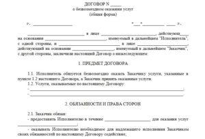 Договор на оказание образовательных услуг ип шаблон