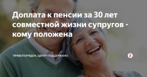 Выплаты супругам пенсионерам  состоящим в браке более 30 лет