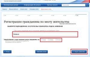 Как узнать дата регистрации по месту жительства