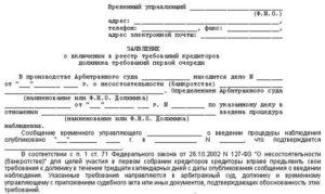 Письмо конкурсному управляющему о погашении текущих платежей