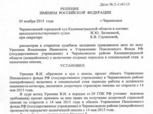 Отказано в пенсии по чернобылю как подать суд образец иска