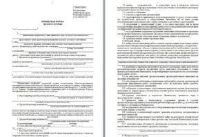 Как правильно перевести работника с трудового договора на контракт