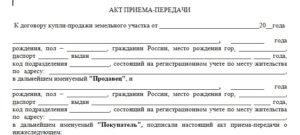 Акт приема передачи дома с земельным участком