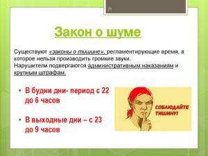 Закон о тишине 42 оговорка о новостройках