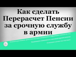 Кому положены перерасчет пенсии за службу в армии в советские времена