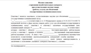 Заявление в суд о признании кредитного договора недействительным