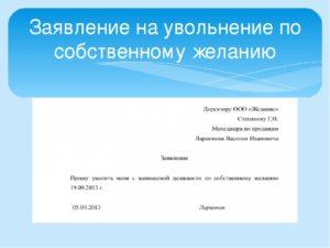 Заявление на увольнение рукописное или на компьютере
