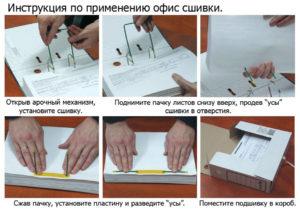 Как прошивать документы в архив