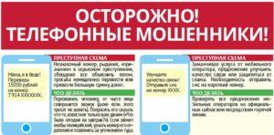 Как проверить телефон мошенников