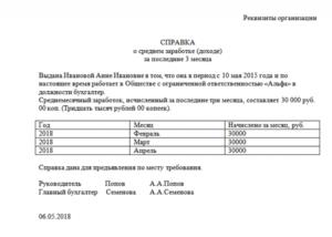 Справка о доходах за три месяца