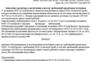 Заявление конкурсному управляющему о выплате задолженности