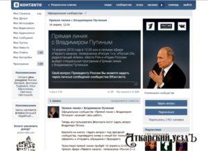Задать вопрос путину через интернет сейчас официальный сайт прямая линия