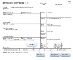Образец платежки транспортный налог 2020 для организаций