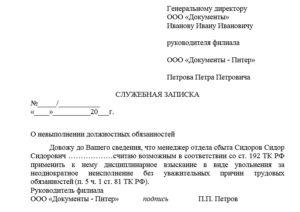 Служебная записка невыполнение должностных обязанностей