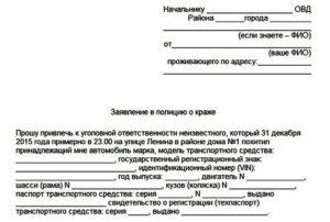 Заявление в полицию о краже груза по договору перевозки