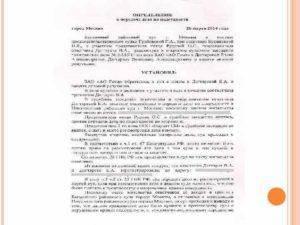 Ходатайство о передаче дела по подсудности админитративному образец