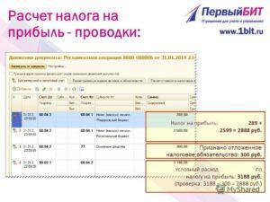 Как рассчитать налог на прибыль проводки
