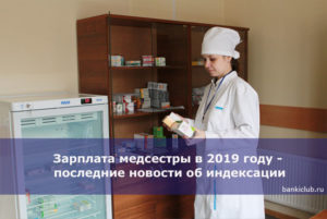Зарплата в 2020 г младших медсестер