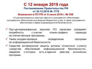 Закон 218 фз с изменениями на 2020 год скачать